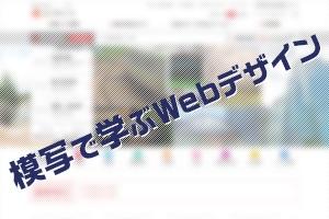 模写で学ぶWebデザイン「公共交通機関」サイト編