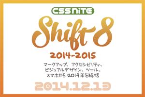 CSS Nite LP38 「Webデザイン行く年来る年(Shift8)」に参加しました