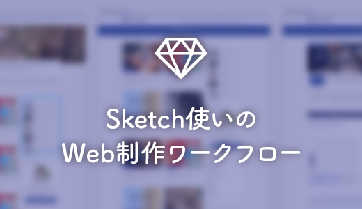 Sketch使いのWeb制作ワークフロー