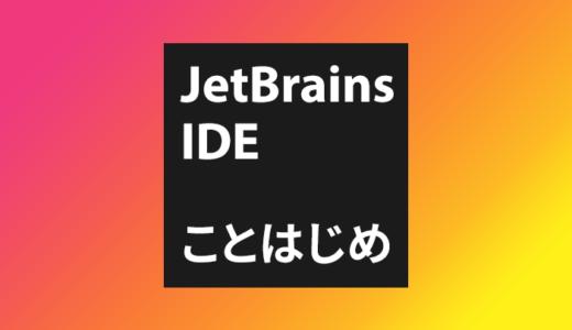 JetBrains IDE で始める快適コーディング