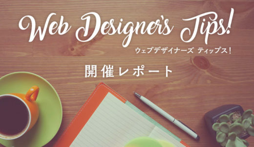 Web Designer's Tips ! #01 開催レポート