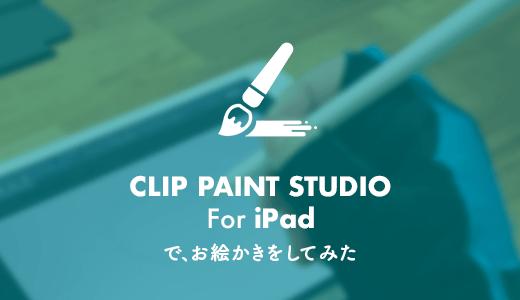 CLIP STUDIO PAINT EX for iPad で快適にお絵描きしてみた