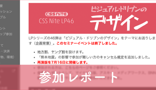CSS Nite LP46 ビジュアル・ドリブンのデザイン 参加レポート