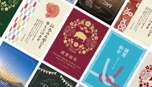 デザイナー年賀状2019に参加しました & 紙のデザインで考えること