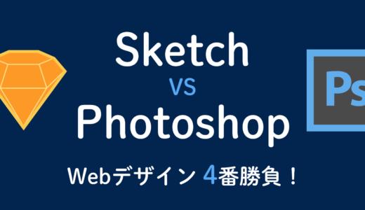 Sketch VS Photoshop Webデザイン4番勝負 というテーマでWCANに登壇しました