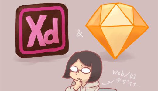 XDとSketch、デザインツールどう使い分ける?
