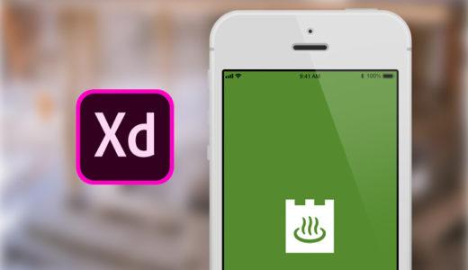 Adobe XDでアプリのプロトタイプを作る(初心者向け)