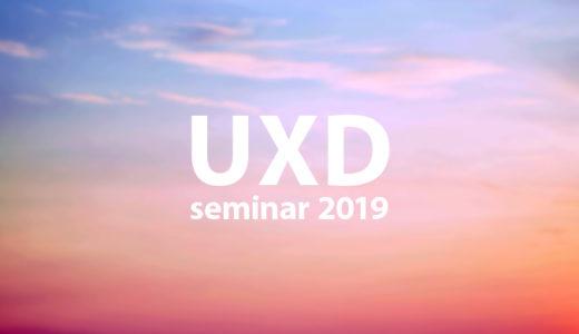 UXデザインセミナー 全5回のまとめ