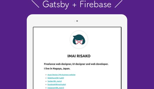 初心者がReact製の静的サイトジェネレーター「Gatsby」でシンプルなWebサイトを作ってみた